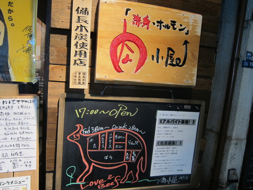 肉小屋 (板橋) ある肉な日の出来事その3