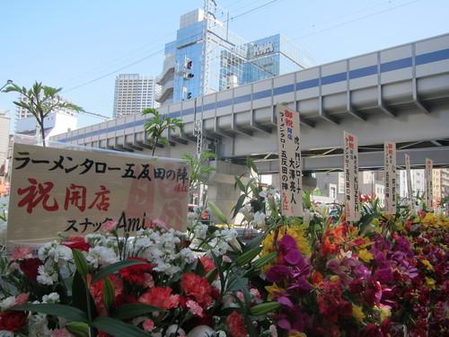 ラーメン タロー 五反田の陣 (大崎広小路) ラーメン
