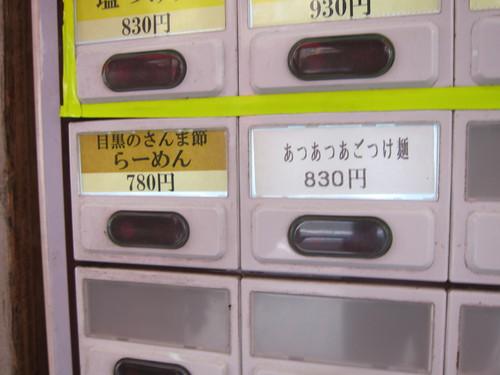 づゅる麺池田 (目黒) あつあつあごつけ麺