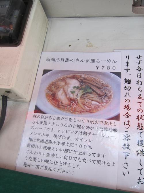 づゅる麺池田 (目黒) 目黒のさんま節らーめん