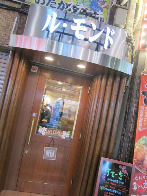 ル・モンド (新宿) ヒレとサーロイ
