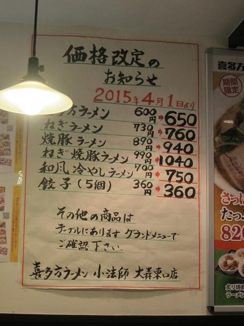喜多方ラーメン 小法師 (大森) さっぱり醤油のたっぷり野菜ラーメン