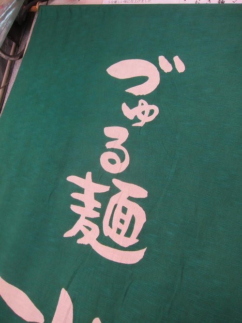 づゅる麺池田 (目黒) 焙煎挽きたて伊吹