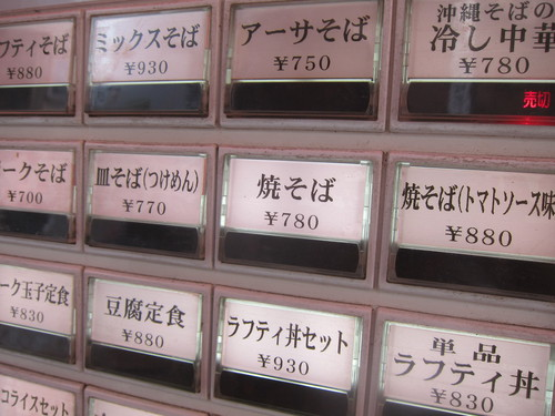沖縄そば やんばる (新宿) 焼きそば