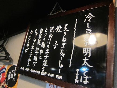 大喜 (湯島) うめしお