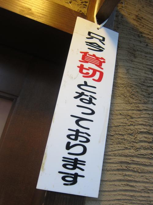 波やし (高円寺) 予約の取れないシースー