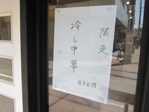 ラーメン大木戸 (梅屋敷) 冷し中華