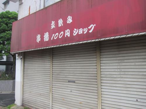 立ち呑み酒場 さくら (立石)