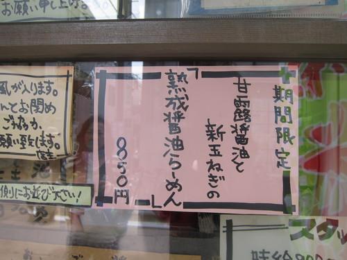 麺処 びぎ屋 (学芸大学) 熟成醤油らーめん