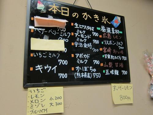 神戸みなと屋 (笹塚) 宇治金時