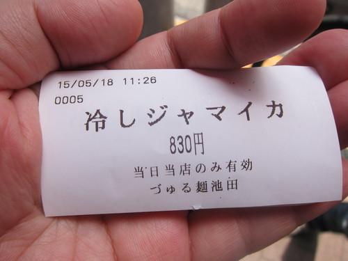 づゅる麺池田 (目黒) 冷やし海苔しじみ