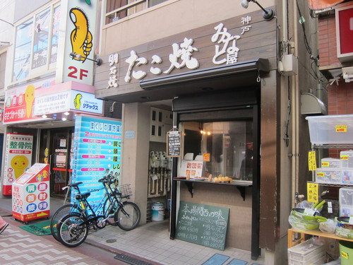 神戸みなと屋 (笹塚) マシュールビー