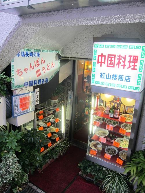 紅山楼飯店 (大森) ちゃんぽん