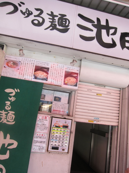づゅる麺池田 (目黒) 冷し海老塩ラーメン