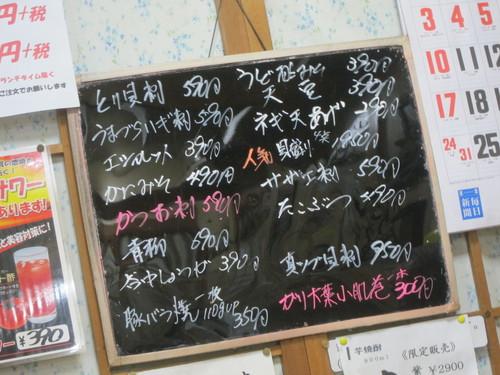 山三 (町屋) 美味しい料理と微炭酸