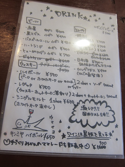 惣菜食堂・ふみきり (溝口) お祝いディナー