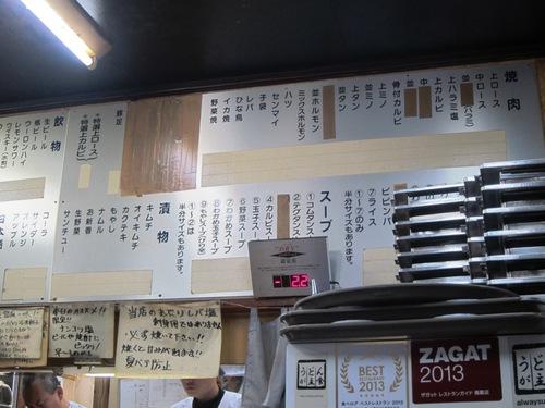 スタミナ苑 (鹿浜) すげぇコース!
