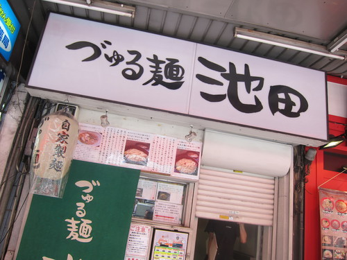 づゅる麺池田 (目黒) 冷せ!タイヤキ君