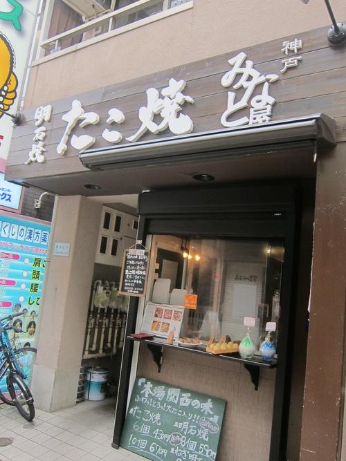 神戸みなと屋 (笹塚) もも