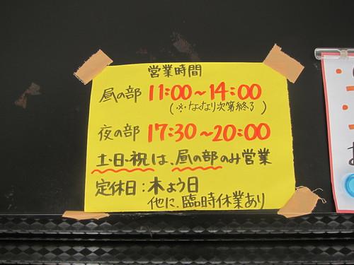 ajito ism (大井町) 創作冷やしまぜそば(旧サマソニ)