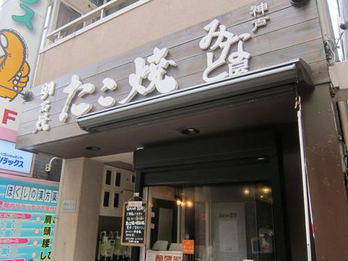 神戸みなと屋 (笹塚) 赤じそ&青うめ