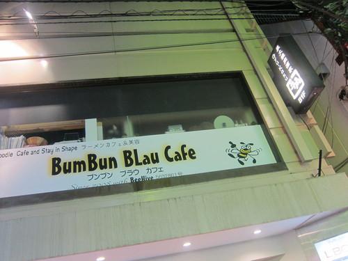 Bum Bun BLau Cafe with BeeHive (旗の台) TKDBDJR