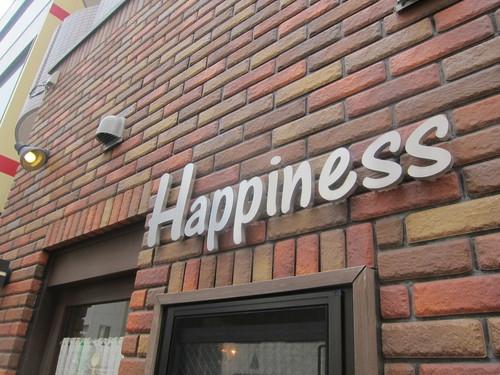 Happiness (大井町) ナポリタン