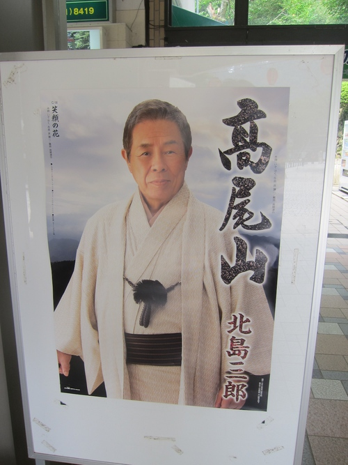 高尾山ビアマウント2014と登山記