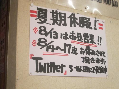 らーめん田 DEN (西大井) つけ麺工場鳥