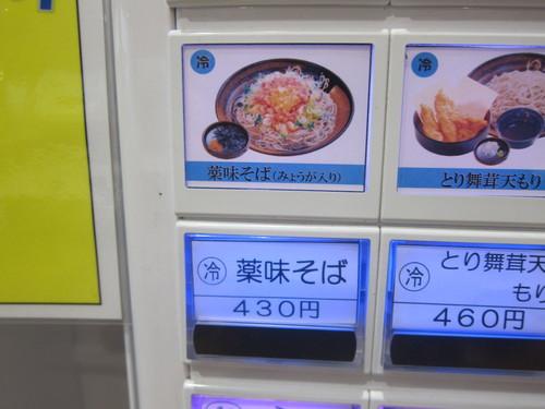 ゆで太郎 (西五反田本店) 薬味そば