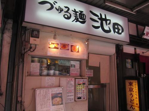 づゅる麺池田 (目黒) マッサマンカレーつけ麺