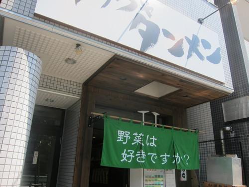 めっちゃタンメン (目黒) 納豆ミソタンメン(小)