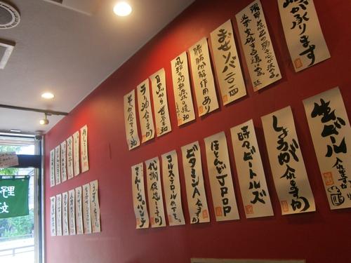 めっちゃタンメン (目黒) タンメン(小)
