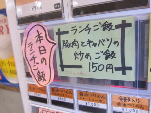 麺処 びぎ屋 (学芸大学) たっぷり嬬恋キャベツの冷やしそば