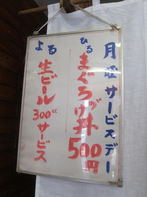 おさかな処 かね吉 (西大井) まぐろづけ丼