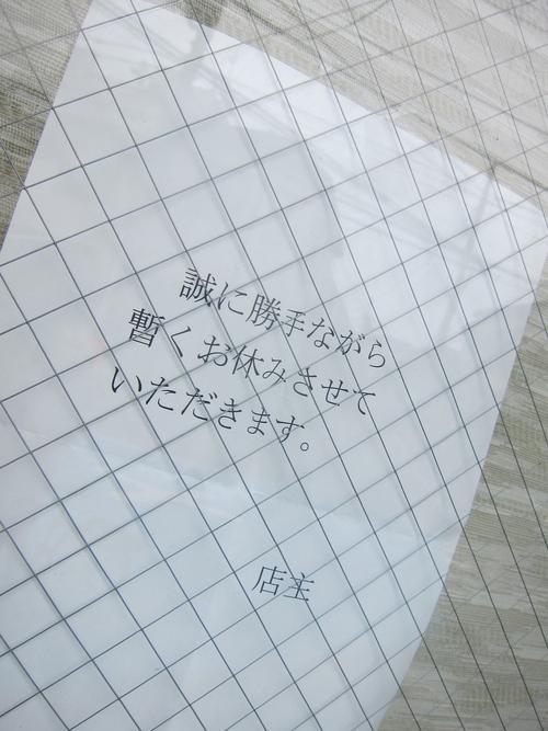 若葉 (矢向) 暫休