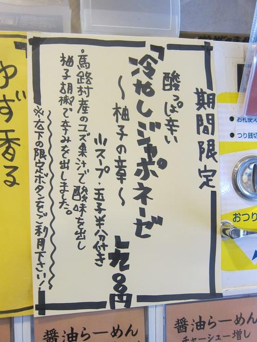 麺処 びぎ屋 (学芸大学) 冷やしジャポネェ〜ゼ 〜柚子の章〜