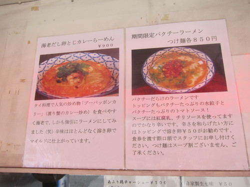 づゅる麺池田 (目黒) 海老だし卵とじカレーらーめん