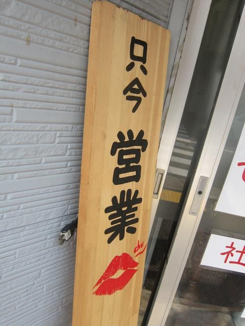 東西そば (戸越銀座) その① 出逢い編