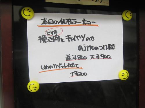 ajito ism (大井町) 挽き肉とキャベツのせajitoのつけ麺