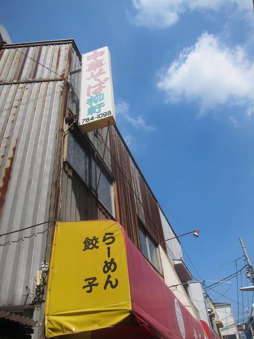 柳軒 (荏原中延) タンギョ焼そ