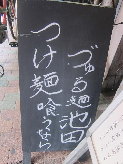づゅる麺池田 (目黒) 塩豚ラーメン