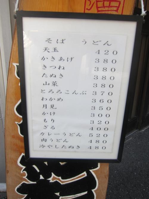 彩彩 (大井町) たぬ玉