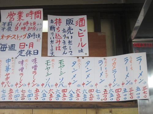 光楽亭 (大森) 肉シヨーガヤキ+ライス(小)