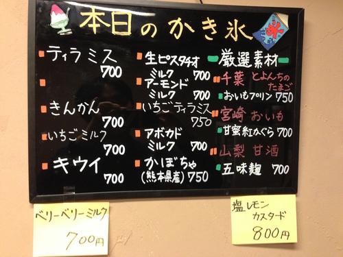 神戸みなと屋 (笹塚) 塩レモンカスタード