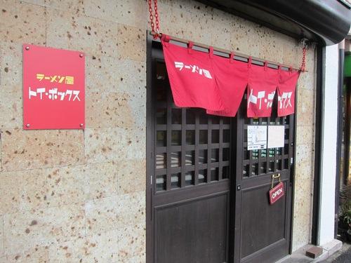 トイ・ボックス (三ノ輪) 醤油ラーメン