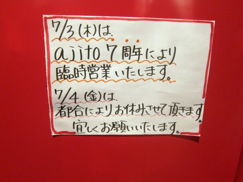 ajito ism (大井町) 7周年!!