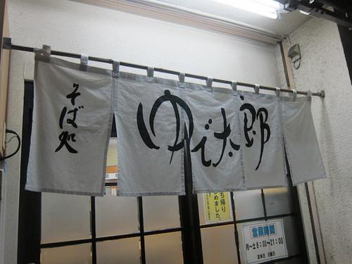 ゆで太郎 (大森入新井店) 冷山おろ