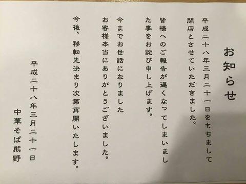 中華そば 熊野 (中延) 閉店