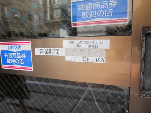 街道めん工房 (北品川) 人天そ